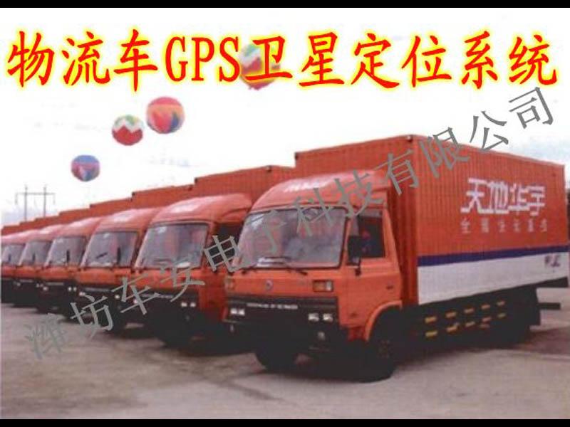 物流车GPS卫星定位系统