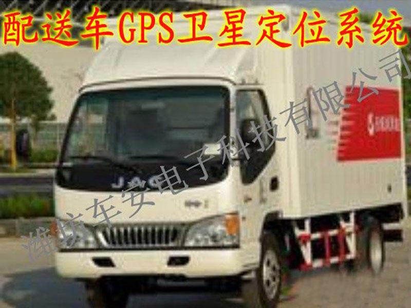 物流运输车GPS卫星定位管理系统